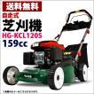 (アウトレット 保無) 芝刈り機 自走式 5馬力 159cc エンジン 刈り幅500mm HG-KCL120S17