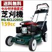 (アウトレット 保無) 芝刈り機 自走式 5馬力 159cc エンジン 刈り幅500mm セル付き HG-KCL220SD17