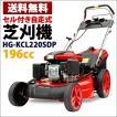 (1年保証) 芝刈り機 自走式 6馬力 196cc エンジン 刈り幅500mm セル付き 横排出機能 HG-KCL220SDP17