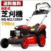 (1年保証) 芝刈り機 自走式 6馬力 196cc エンジン 刈り幅500mm 横排出機能 HG-KCL120SP17