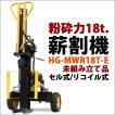 (10%OFFセール)(2月28日14時まで)(1年保証) エンジン 18トン セル付き 未組み立て品 HG-MWR18T-E