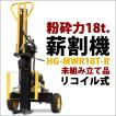 ハイガー/HAIGE 薪割り機 18トン HG-MWR18T-R 【未組立品】[1年保証][送料無料] [エンジン式]