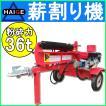(1年保証)薪割り機 薪割機 エンジン 36トン 未組み立て品 HG-MWR36T-R