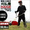 (1年保証) 草刈り機 エンジン刈払い機  両手ハンドル 32cc HG-TMBC5305TWO