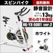 スピンバイク エアロフィットネス バイク HG-YX-5001VER2 ホワイト 1年保証 エアロ ビクス フィットネス 母の日