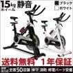 スピンバイク ハイガー フィットネスバイク HG-YX-5007 【宅配|送料無料|1年保証】 エアロバイク ダイエット