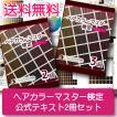 ヘアカラーマスター検定 公式テキスト3級・2級2冊セット|ヘアカラーリングの製品学・色彩学・デザイン・心理学・似合わせの教科書