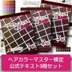 ヘアカラーマスター検定 公式テキスト3級・2級・1級3冊セット|ヘアカラーリングの色彩学・デザイン・心理学・似合わせ・香粧品科学の教科書