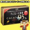 明治 チョコレート効果カカオ95%BOX 5個セット【発送重量 500g】