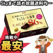【10点まで送料均一】明治 チョコレート効果カカオ86%BOX 5個セット【発送重量 500g】