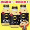 タリーズ 缶コーヒー バリスタズブラック 285ml ボトル缶 24本入 伊藤園 (TULLY'S COFFEE)送料無料(北海道・東北・沖縄除く)