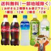 2種類(合計24本)選べる  コカ・コーラ製品 500ml まとめ買い (コーラ・コーラゼロ・アクエリアス・綾鷹・いろはす) 送料無料(北海道・東北・沖縄除く)