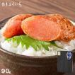 炙り辛子明太子(ご家庭用)(100g) [3品まとめ割対象商品] 博多ふくいち