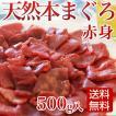 本鮪赤身切り落とし(天然) 500g