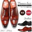 ビジネスシューズ 本革 ストレートチップ 日本製 フランコ ルッチ FRANCO LUZI 1504 紳士靴 はきもの広場 メンズ館