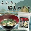 乾燥わかめ ふのり みそ汁の具向け) フノリと蝦夷ワカメ 25g北海道函館産