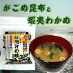 乾燥わかめ がごめ昆布 みそ汁の具向け) がごめ昆布と蝦夷ワカメ 25g北海道函館産