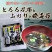 とろろ昆布 ふのり みそ汁の具向け) とろろ昆布 と ふのり と 磯海苔 13g 北海道函館産 tororo