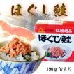 鮭フレーク )  杉野フーズの 絶品ほぐし鮭フレーク ...