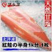 甘塩紅鮭半身 約1k真空