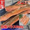 甘塩紅鮭ハラス 500g