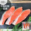 中塩 紅鮭 切り身 3切 真空 天然 サケ シャケの切り身 焼き魚 おかず