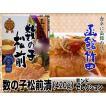【函館竹田食品】数の子松前(420g)モンドセレクション