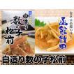 【函館竹田食品】白造り数の子松前(290g)
