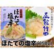 【函館竹田食品】ほたて塩辛(250g)