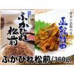 【函館竹田食品】ふかひれ松前(360g)