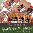 ギフト サラミ ソーセージ ローストビーフ 詰め合わせ 北海道 ギフトセット バーベキュー 食材 BBQ