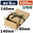 (ギフトボックス)リボン付きナチュラルBOX30号/100枚入(16-30)