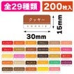 焼菓子シール/200枚入(20-1201X-1229X)