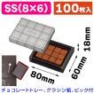 (生チョコレートの箱)ミロワールショコラSS(8×6)/100枚入(20-2050)