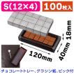 (生チョコレートの箱)ミロワールショコラS(12×4)/100枚入(20-2051)