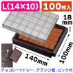 (生チョコレートの箱)ミロワールシコラL(14×10)/100枚入(20-2053)