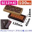 (生チョコレートの箱)アムールガナッシュS(12×4)/100枚入(20-2055)
