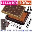 (生チョコレートの箱)アムールガナッシュL(14×10)/100枚入(20-2057)