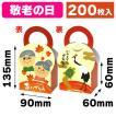 イベントBOX 敬老の日/200枚入(20-476)