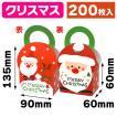 イベントBOX クリスマス/200枚入(20-479)