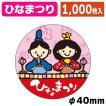ひなまつりシール(1)/1000枚入(20-615X)