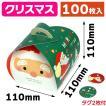 バルーンBOX クリスマス/100枚入(20-634)