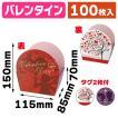 イベントケース バレンタイン/100枚入(20-661)