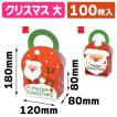 イベントBOX クリスマス 大/100枚入(20-679)