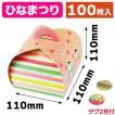 バルーンBOX ひなまつり/100枚入(20-720)