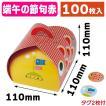 バルーンBOX 端午の節句 赤/100枚入(20-721R)