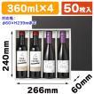 (酒瓶用ギフト箱)ハーフワイン 360mlボトル 4本箱/50枚入(COT-393)