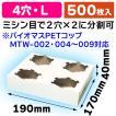 カップホルダー4穴(L)/500枚入(CUP-4)