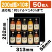(ジュース瓶用ギフト箱)ジュース200ml×10本/50枚入(K-1276)