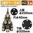 (酒瓶用ディスプレイ什器)タワー什器 3段用 【小口】/1セット入(K-1413X)